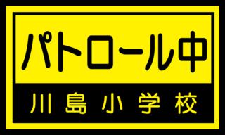 川島小シートVer8.png