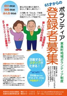 2014年東員ボラちらし